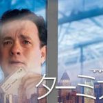 映画「ターミナル」の感想・ネタバレ(70点)ジャケットに騙される