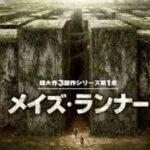 映画「メイズ・ランナー1」の感想・ネタバレ(75点)続くんかい!