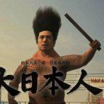 映画「大日本人」の感想・ネタバレ(93点)ドン・キングヘアー(笑)