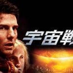 映画「宇宙戦争」の感想・ネタバレ(75点)これどうやって終わるの?