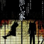 映画「黒い家」の感想・ネタバレ(75点)しゃぶれ~の謎