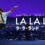 映画「ラ・ラ・ランド」の感想・ネタバレ(90点)切ない極上のミュージカル