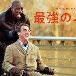 映画「最強のふたり」の感想・ネタバレ(80点)バランスの良い感動