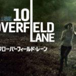 映画「10 クローバーフィールド・レーン」の感想・ネタバレ(85点)ハワード本当はいいヤツ説