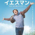 映画「イエスマン」の感想・ネタバレ(83点)スピリチュアルへの皮肉が面白い