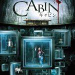 映画「キャビン」の感想・ネタバレ(90点)ラストの「カートにいとこはいない」とは?