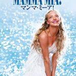 映画「マンマ・ミーア!」の感想・ネタバレ(68点)ABBA(アバ)とトロピカルビーチが美しいが…