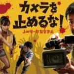 映画「カメラを止めるな!」の感想・ネタバレ(83点)怖い?面白い?伝説的な長回し(ワンカット)は必見!