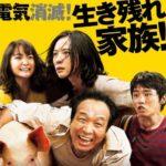 映画「サバイバルファミリー」の感想・ネタバレ(80点)家族愛ではない真のメッセージとは?