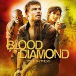 映画「ブラッド・ダイヤモンド」の感想・ネタバレ(90点)ディカプリオの最高峰サスペンス