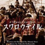 映画「スワロウテイル」の感想・ネタバレ(83点)三上博史とcharaの個性が光る独特の世界観