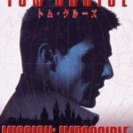 映画「ミッションインポッシブル 1」の感想・ネタバレ(98点)アクション控えめな本格スパイ映画の傑作