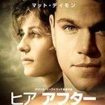 映画「ヒア アフター」の感想・ネタバレ(95点)ラストの驚くべき秘密を完璧に解説します。