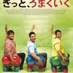 映画「きっと、うまくいく」の感想・ネタバレ(92点)ランチョーの年齢にびっくり!インド映画の最高峰
