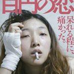 映画「百円の恋」の感想・ネタバレ(82点)安藤サクラが演じる賞味期限切れ弁当の味