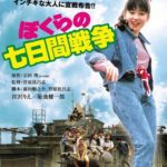 映画「ぼくらの七日間戦争」の感想・ネタバレ(80点)登場人物の中で宮沢りえだけオーラが違う(笑)