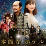 映画「本能寺ホテル」の感想・ネタバレ(74点)信長はなぜ逃げなかったのか?