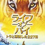 映画「ライフオブパイ/トラと漂流した227日」の感想・ネタバレ(86点)ミーアキャットが表すもう一つの話とは?