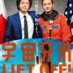 映画「宇宙兄弟」の感想・ネタバレ(78点)エンディング曲コールドプレイのWaterfallがカッコイイ!