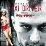 映画「タクシードライバー」の感想・ネタバレ(86点)モヒカンのデニーロと13歳のジョディフォスター