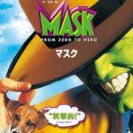 映画「マスク」の感想・ネタバレ(80点)犬のマイロちゃんが可愛過ぎる!コメディ映画の金字塔
