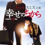 映画「幸せのちから」の感想・ネタバレ(93点)感動の実話をウィルスミスが親子で共演