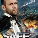 映画「SAFE/セイフ」の感想・ネタバレ(81点)ジェイソン・ステイサムが少女を救う?