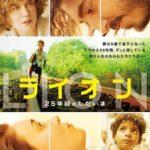 映画「LION/ライオン 25年目のただいま」の感想・ネタバレ(86点)兄との思い出が蘇るラストに涙が止まらない!