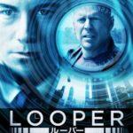 映画「LOOPER/ルーパー」の感想・ネタバレ(79点)疑問点やシドのTK超能力について