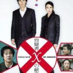 映画「容疑者Xの献身」の感想・ネタバレ(80点)堤真一のラストの慟哭は必見