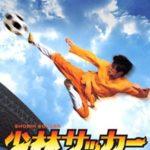 映画「少林サッカー」の感想・ネタバレ(93点)ヒロインであるムイのキャラクターが完璧