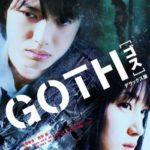 映画「ゴス~GOTH」の感想・ネタバレ(72点)乙一の代表作リストカット事件が実写化!