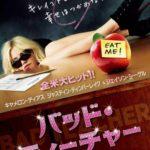 映画「バッドティーチャー」の感想・ネタバレ(73点)キャメロン・ディアスが破天荒な教師を演じる