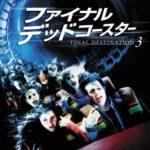 映画「ファイナル・デッドコースター」の感想・ネタバレ(84点)メアリー・エリザベス・ウィンステッドが可愛い!
