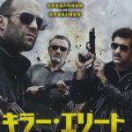 映画「キラーエリート」の感想・ネタバレ(86点)プリズンブレイクのドミニク・パーセルがいい感じ!