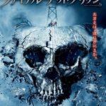 映画「ファイナル・デッドブリッジ」の感想・ネタバレ(79点)レーシックのシーンはトラウマ級