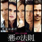 映画「悪の法則」の感想・ネタバレ(93点)ブラピの首のシーンは衝撃的!芸術的なエログロ作品