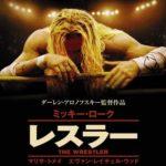 映画「レスラー」の感想・ネタバレ(90点)ラストの不器用な男の美しい生き様は必見!
