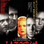 映画「L.A.コンフィデンシャル」の感想・ネタバレ(91点)難しい人間関係を解説!