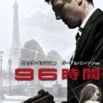 映画「96時間」の感想・ネタバレ(89点)かっこいいリーアム・ニーソンが娘の為に無双する!