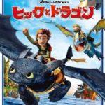 映画「ヒックとドラゴン」の感想・ネタバレ(83点)トゥースが可愛い!危険なドラゴンと思いきや…