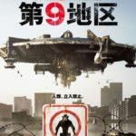 映画「第9地区」の感想・ネタバレ(91点)映画史に残るラストシーンは必見!差別と向き合う傑作SF