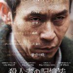 映画「殺人者の記憶法」の感想・ネタバレ(90点)新しい記憶と通常版の違いを解説