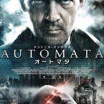 映画「オートマタ」の感想・ネタバレ(84点)エンディングの人類と人工知能の未来が衝撃的