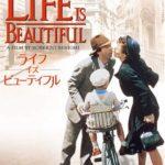 映画「ライフ・イズ・ビューティフル」の感想・ネタバレ(94点)ブログでは表現できない無償の愛