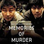 映画「殺人の追憶」の感想・ネタバレ(83点)犯人は誰?2019年に容疑者特定!