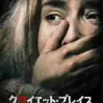 映画「クワイエットプレイス」の感想・ネタバレ(82点)怪物の正体は何だったのか?