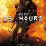 映画「13時間 ベンガジの秘密の兵士」の感想・ネタバレ(83点)チーフの判断は間違っていたのか?