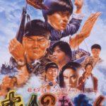 映画「七人のおたく cult seven」の感想・ネタバレ(73点)山口智子がとにかくかわいい!