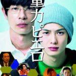 映画「重力ピエロ」の感想・ネタバレ(78点)夏子さん役の吉高由里子がいい^^